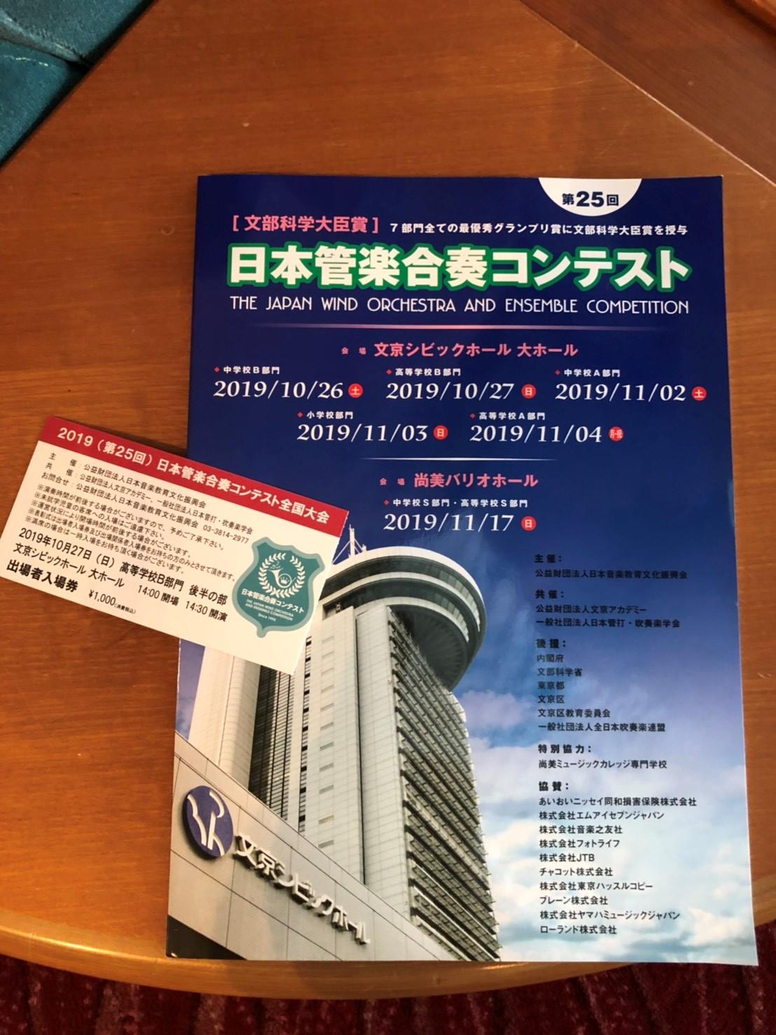 日本 管 学 合奏 コンテスト 2019 JMECPS 公益財団法人日本音楽教育文化振興会